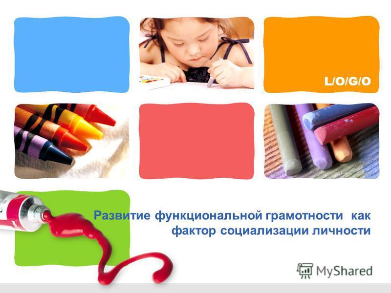 L/O/G/O Развитие функциональной грамотности как фактор социализации личности