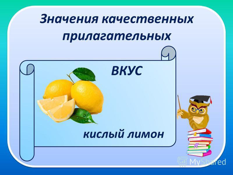 Значения качественных прилагательных ВКУС кислый лимон