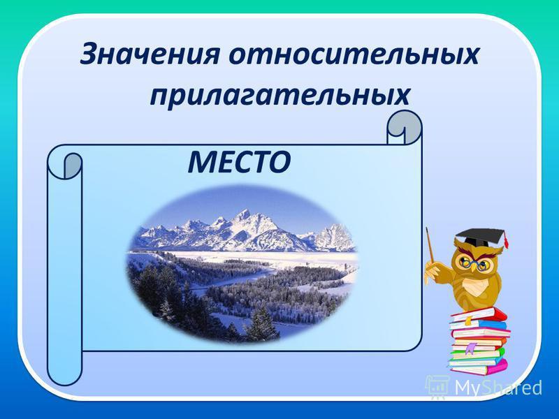 Значения относительных прилагательных горная река МЕСТО