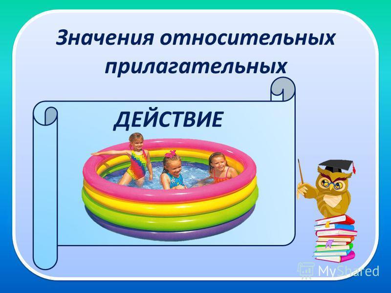 Значения относительных прилагательных плавательный бассейн ДЕЙСТВИЕ