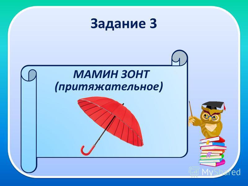 Задание 3 ЛИСЬЯ НОРА (притяжательное) КАМЕННЫЙ ДОМ (относительное) СЧАСТЛИВЫЙ РЕБЁНОК (качественное) МЕДВЕЖЬЯ БЕРЛОГА (притяжательное) ВЕЧЕРНИЕ СУМЕРКИ (относительное) БЕГОВАЯ ДОРОЖКА (относительное) МОРСКОЙ БЕРЕГ (относительное) МАМИН ЗОНТ (притяжат