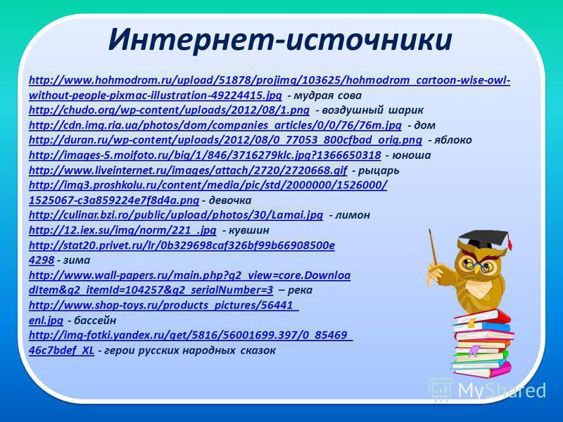 Интернет-источники http://www.hohmodrom.ru/upload/51878/projimg/103625/hohmodrom_cartoon-wise-owl- without-people-pixmac-illustration-49224415.jpghttp://www.hohmodrom.ru/upload/51878/projimg/103625/hohmodrom_cartoon-wise-owl- without-people-pixmac-il