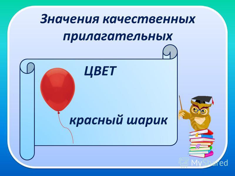 Значения качественных прилагательных ЦВЕТ красный шарик