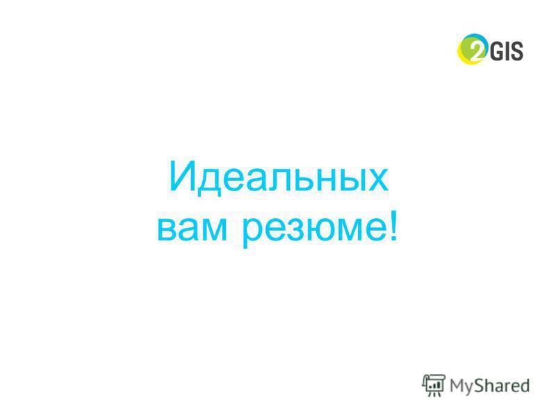 www.2 gis.ru Идеальных вам резюме!