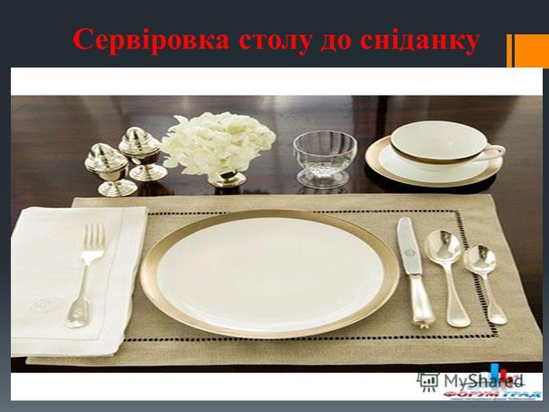 Сервіровка столу до сніданку