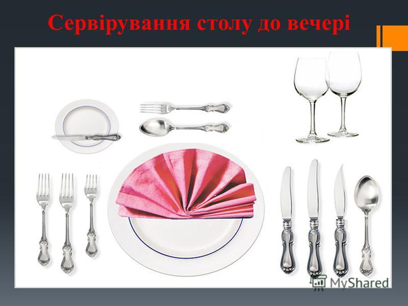 Сервірування столу до вечері