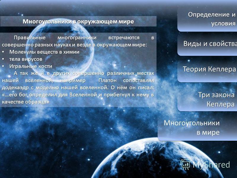 Определение и условия Виды и свойства Виды и свойства Теория Кеплера Теория Кеплера Три закона Кеплера Три закона Кеплера Многоугольники в мире Многоугольники в окружающем мире Правильные многогранники встречаются в совершенно разных науках и везде в