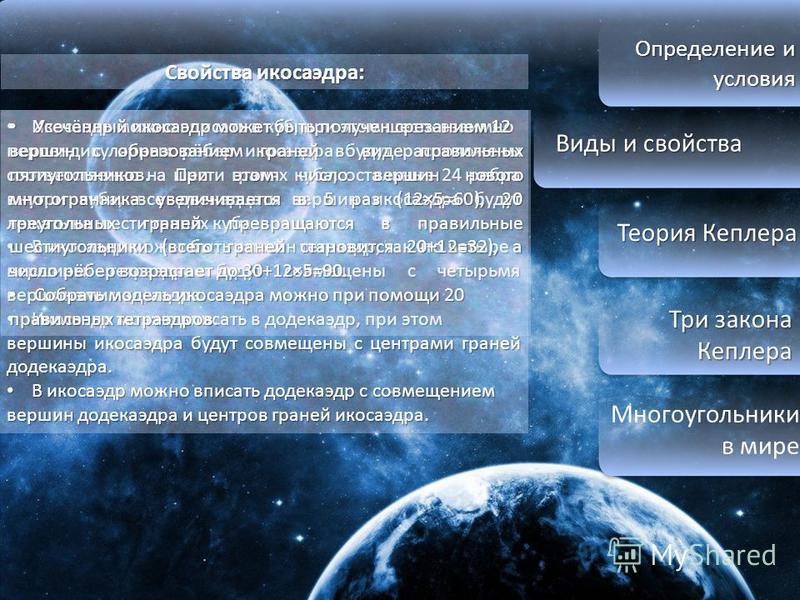 Определение и условия Виды и свойства Виды и свойства Теория Кеплера Теория Кеплера Три закона Кеплера Три закона Кеплера Многоугольники в мире Свойства икосаэдра: Икосаэдр можно вписать в куб, при этом шесть взаимно Икосаэдр можно вписать в куб, при