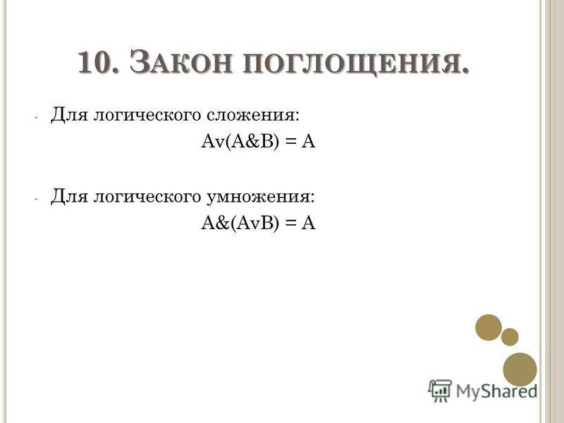 10. З АКОН ПОГЛОЩЕНИЯ. - Для логического сложения: Av(A&B) = A - Для логического умножения: A&(AvB) = A