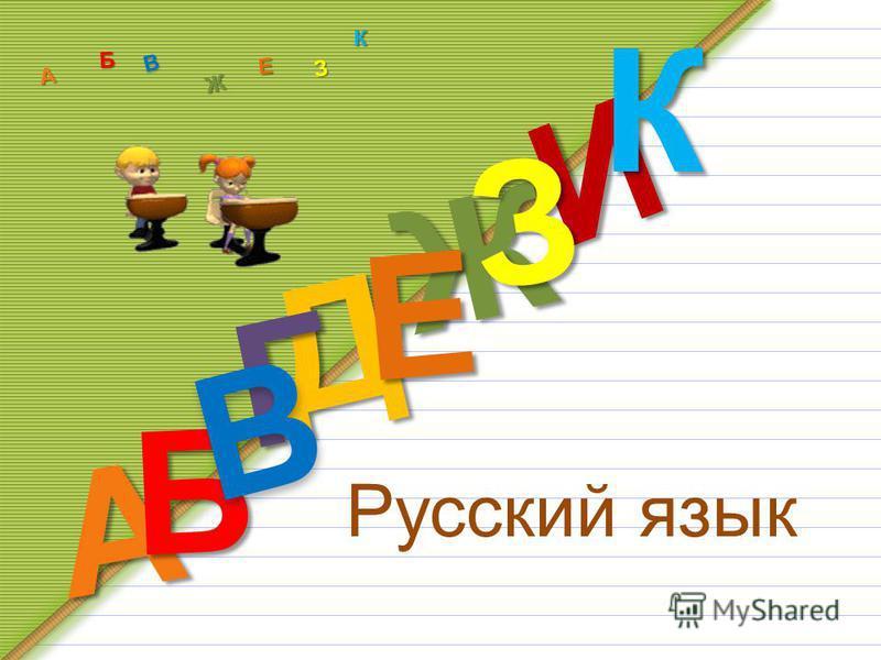 Русский язык Д А И Б Ж Е ЗКА Б В Ж З Е К Г В