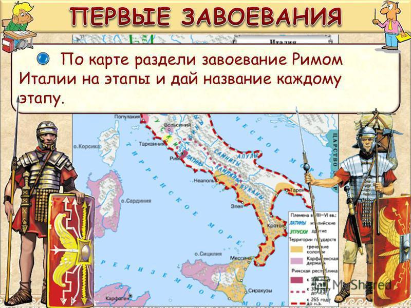 По карте раздели завоевание Римом Италии на этапы и дай название каждому этапу.