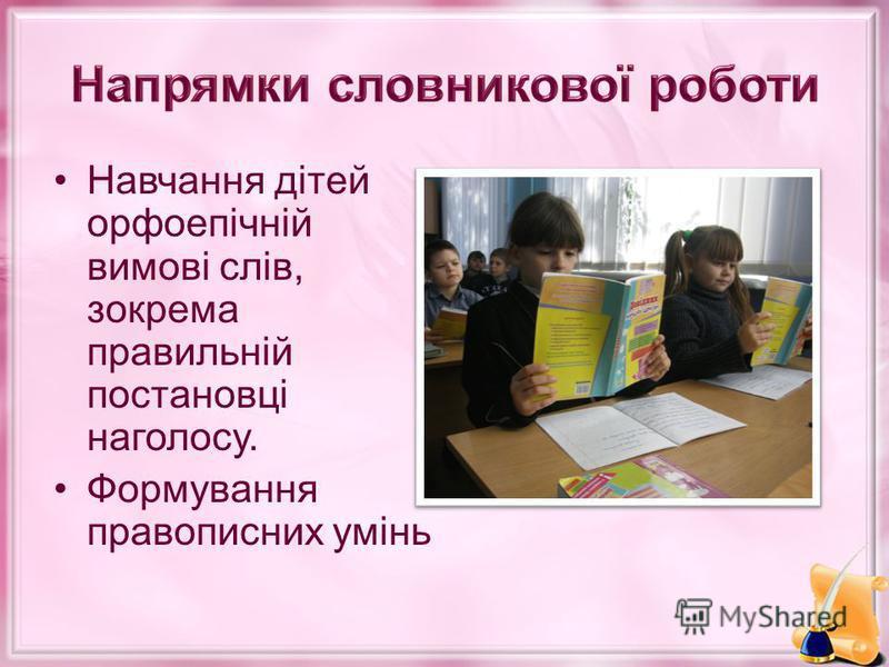 Навчання дітей орфоепічній вимові слів, зокрема правильній постановці наголосу. Формування правописних умінь