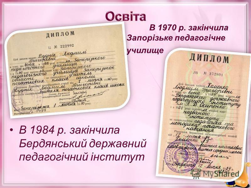 В 1970 р. закінчила Запорізьке педагогічне училище В 1984 р. закінчила Бердянський державний педагогічний інститут