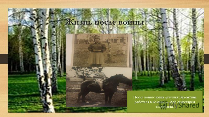 Жизнь после войны После войны юная девушка Валентина работала в колхозе д. Дор секретарем сельсовета.