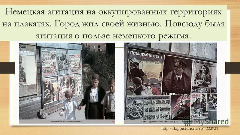 Немецкая агитация на оккупированных территориях на плакатах. Город жил своей жизнью. Повсюду была агитация о пользе немецкого режима. http://bigpicture.ru/?p=223931