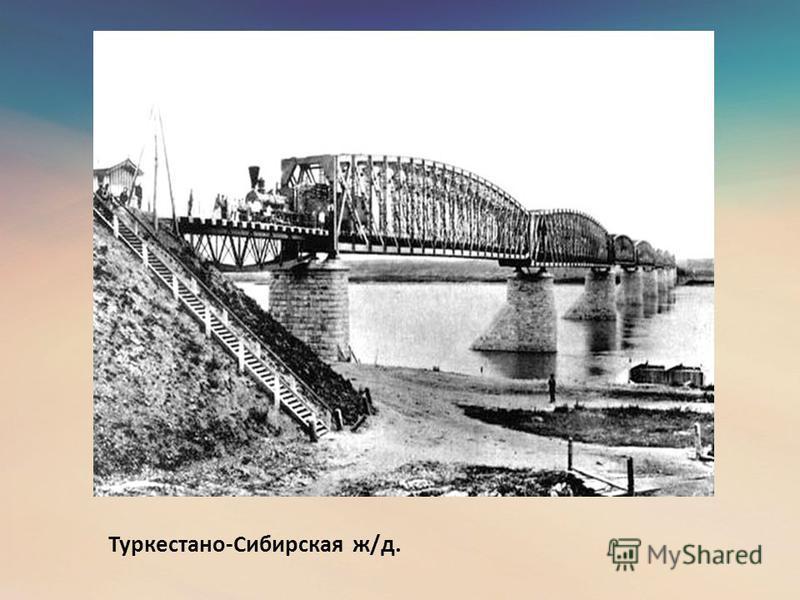 Туркестано-Сибирская ж/д.