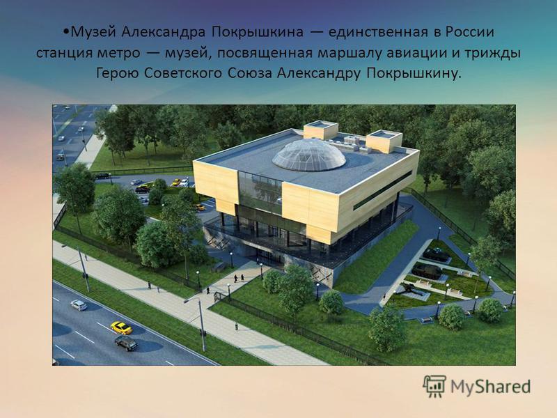 Музей Александра Покрышкина единственная в России станция метро музей, посвященная маршалу авиации и трижды Герою Советского Союза Александру Покрышкину.