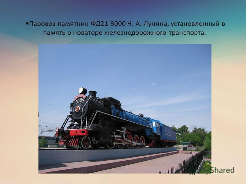 Паровоз-памятник ФД21-3000 Н. А. Лунина, установленный в память о новаторе железнодорожного транспорта.