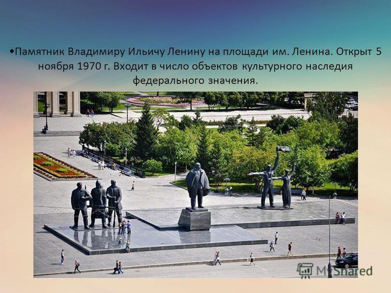 Памятник Владимиру Ильичу Ленину на площади им. Ленина. Открыт 5 ноября 1970 г. Входит в число объектов культурного наследия федерального значения.