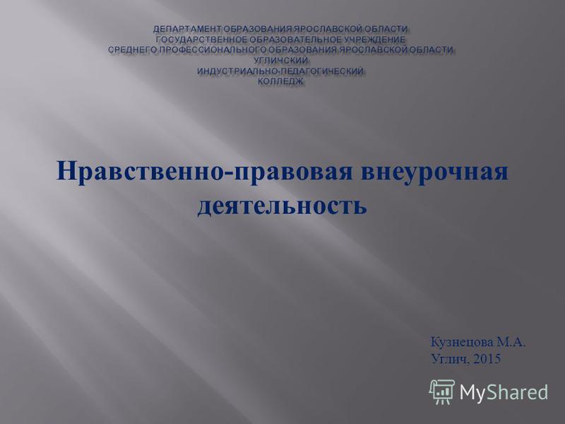 Нравственно - правовая внеурочная деятельность Кузнецова М. А. Углич, 2015