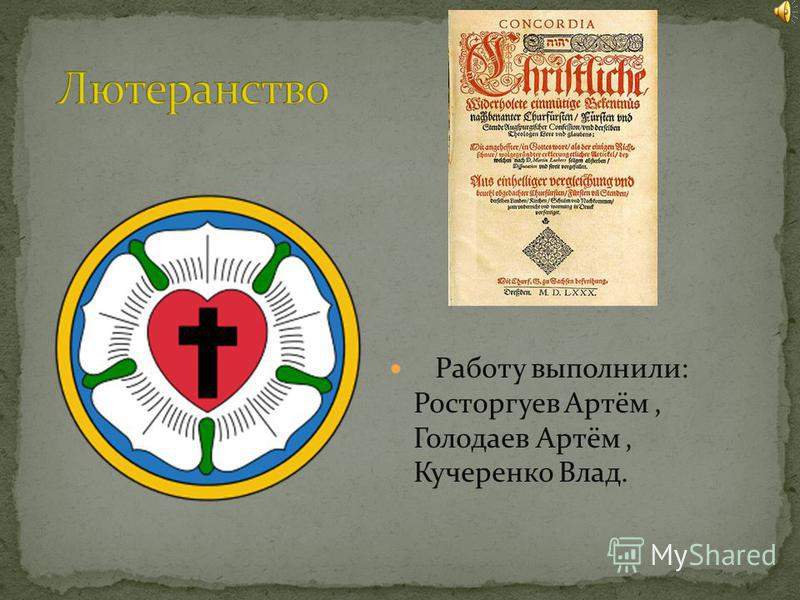 Работу выполнили: Росторгуев Артём, Голодаев Артём, Кучеренко Влад.