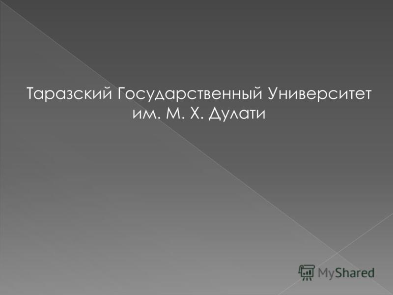 Таразский Государственный Университет им. М. Х. Дулати