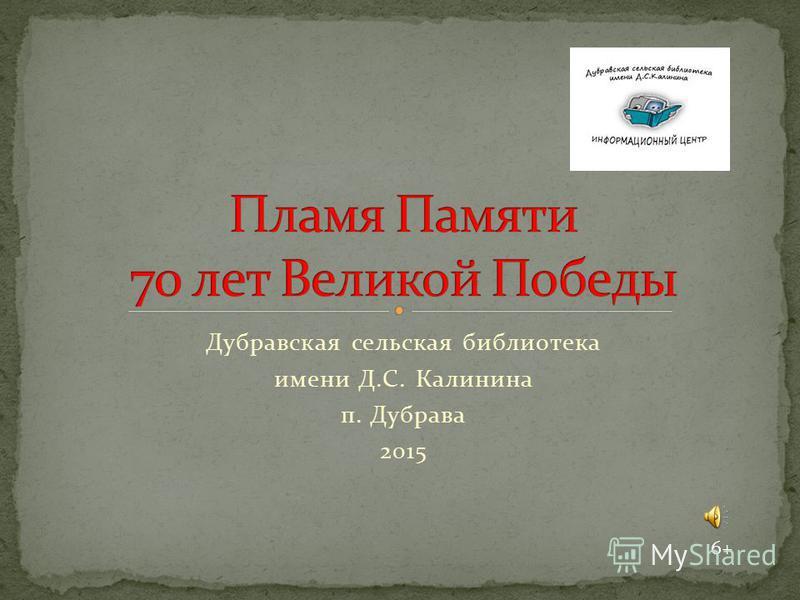 Дубравская сельская библиотека имени Д.С. Калинина п. Дубрава 2015 6+