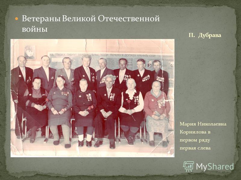 Ветераны Великой Отечественной войны Мария Николаевна Корнилова в первом ряду первая слева