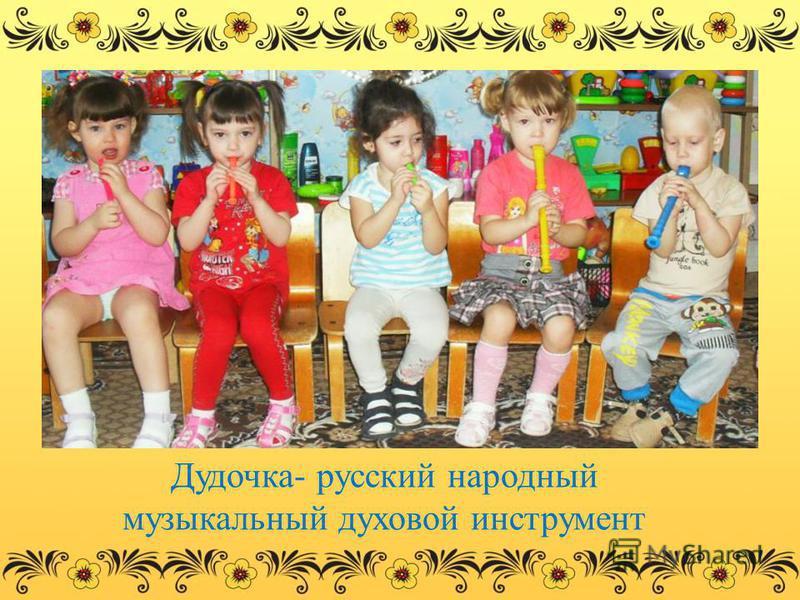 Дудочка- русский народный музыкальный духовой инструмент