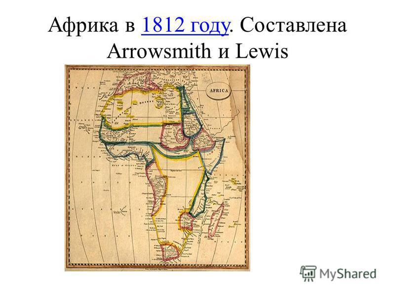 Африка в 1812 году. Составлена Arrowsmith и Lewis1812 году