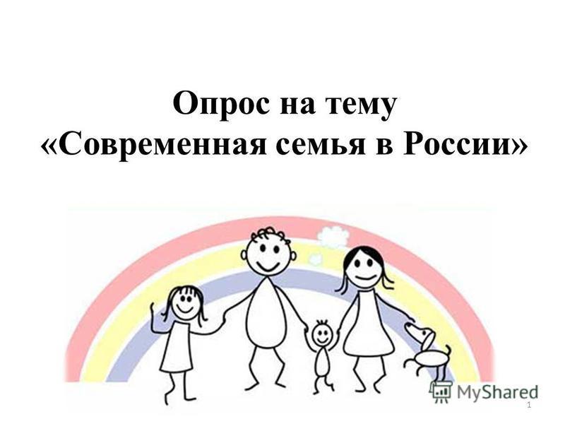 Опрос на тему «Современная семья в России» 1