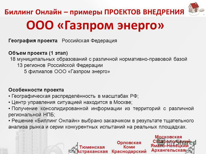 Биллинг Онлайн ОПЫТ На рынке РФ в сфере создания расчетно-информационных систем ЖКХ с 2007 года Расчеты ЖКУ в модели SaaS для более чем 140 предприятий в том числе РСО, РКЦ, УК, ТСЖ и муниципалитеты в 30 регионах России Разветвленная партнерская сеть