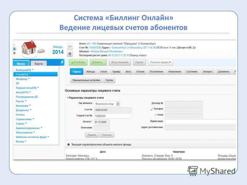 Система «Биллинг Онлайн» Ведение лицевых счетов абонентов