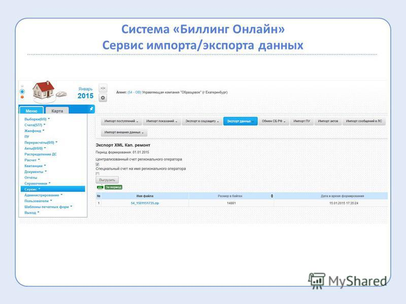 Система «Биллинг Онлайн» Сервис импорта/экспорта данных