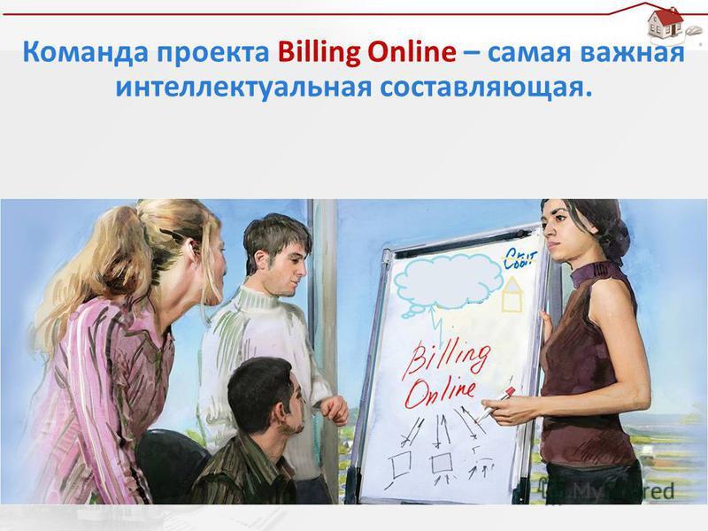 Команда проекта Billing Online – самая важная интеллектуальная составляющая.