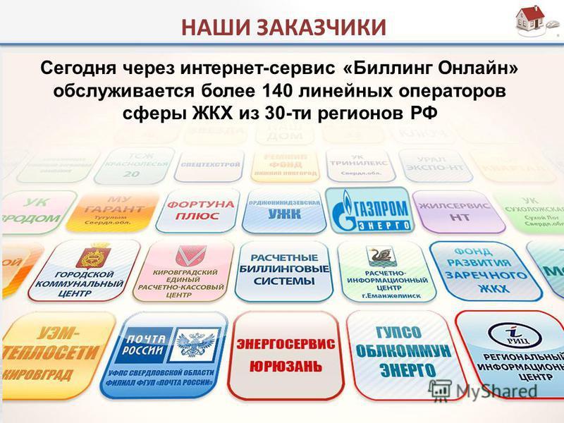 НАШИ ЗАКАЗЧИКИ ………. Сегодня через интернет-сервис «Биллинг Онлайн» обслуживается более 140 линейных операторов сферы ЖКХ из 30-ти регионов РФ