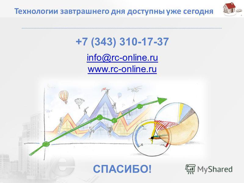 Технологии завтрашнего дня доступны уже сегодня +7 (343) 310-17-37 info@rc-online.ru www.rc-online.ru СПАСИБО!