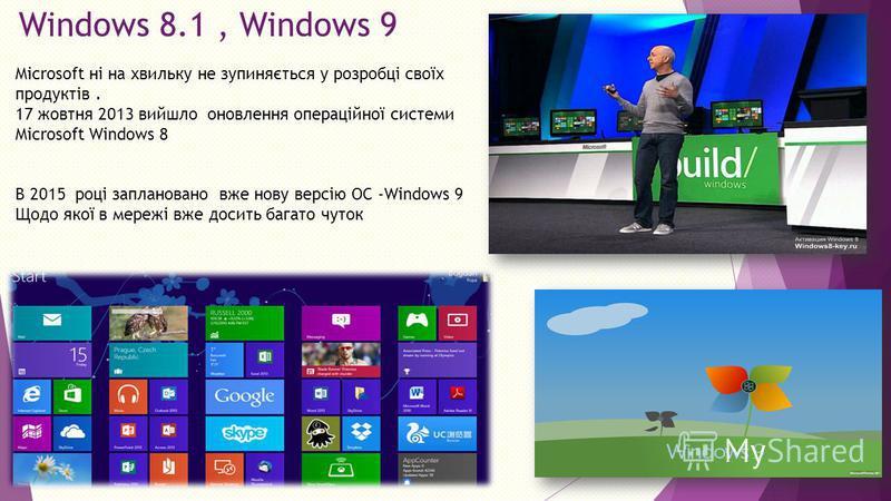 Windows 8.1, Windows 9 Microsoft ні на хвильку не зупиняється у розробці своїх продуктів. 17 жовтня 2013 вийшло оновлення операційної системи Microsoft Windows 8 В 2015 році заплановано вже нову версію ОС -Windows 9 Щодо якої в мережі вже досить бага