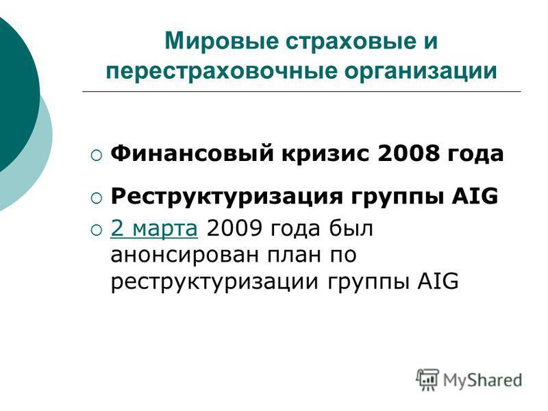Мировые страховые и перестраховочные организации Финансовый кризис 2008 года Реструктуризация группы AIG 2 марта 2009 года был анонсирован план по реструктуризации группы AIG 2 марта