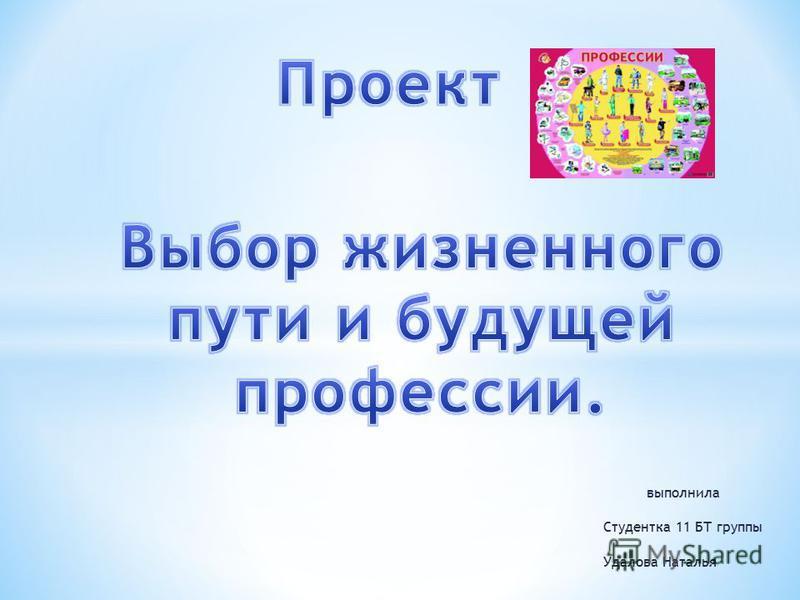 выполнила Студентка 11 БТ группы Удалова Наталья