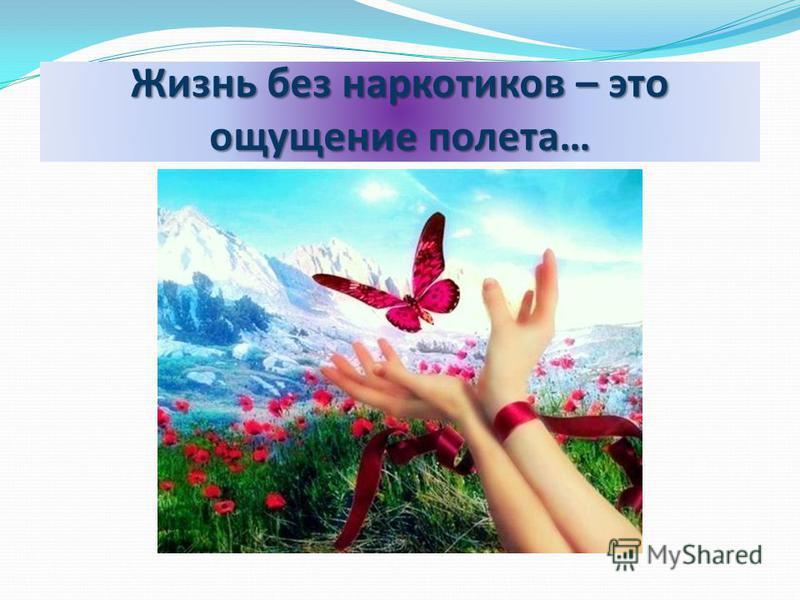 Жизнь без наркотиков – это ощущение полета…
