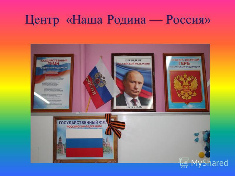 Центр «Наша Родина Россия»