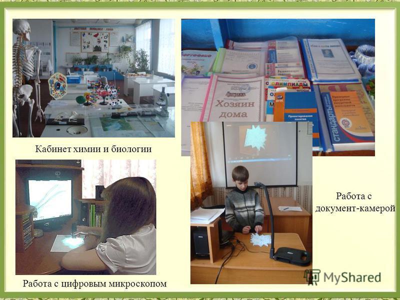 Кабинет химии и биологии Работа с цифровым микроскопом Работа с документ-камерой