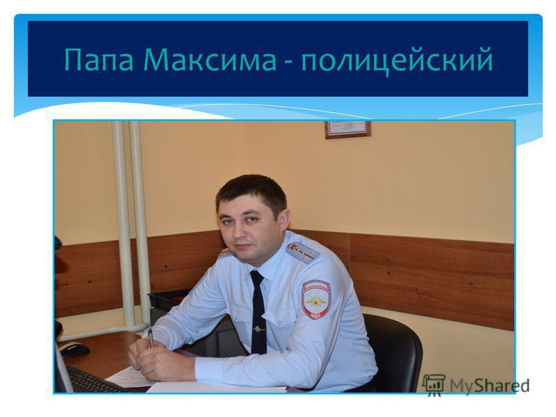 Папа Максима - полицейский