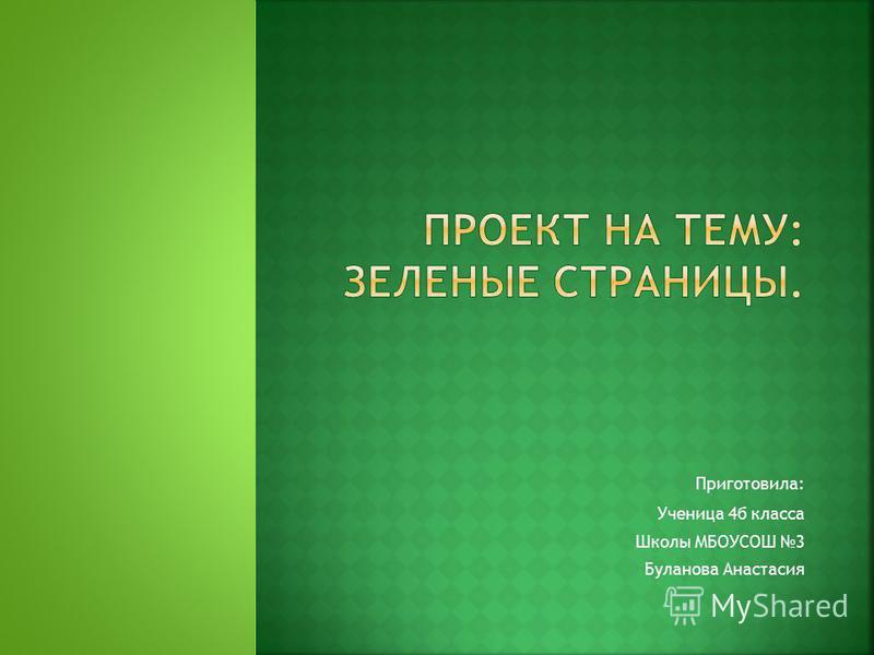 Приготовила: Ученица 4 б класса Школы МБОУСОШ 3 Буланова Анастасия