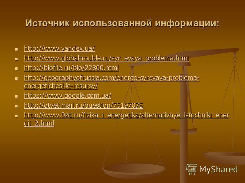 Источник использованной информации: http://www.yandex.ua/ http://www.yandex.ua/ http://www.yandex.ua/ http://www.globaltrouble.ru/syr_evaya_problema.html http://www.globaltrouble.ru/syr_evaya_problema.html http://www.globaltrouble.ru/syr_evaya_proble