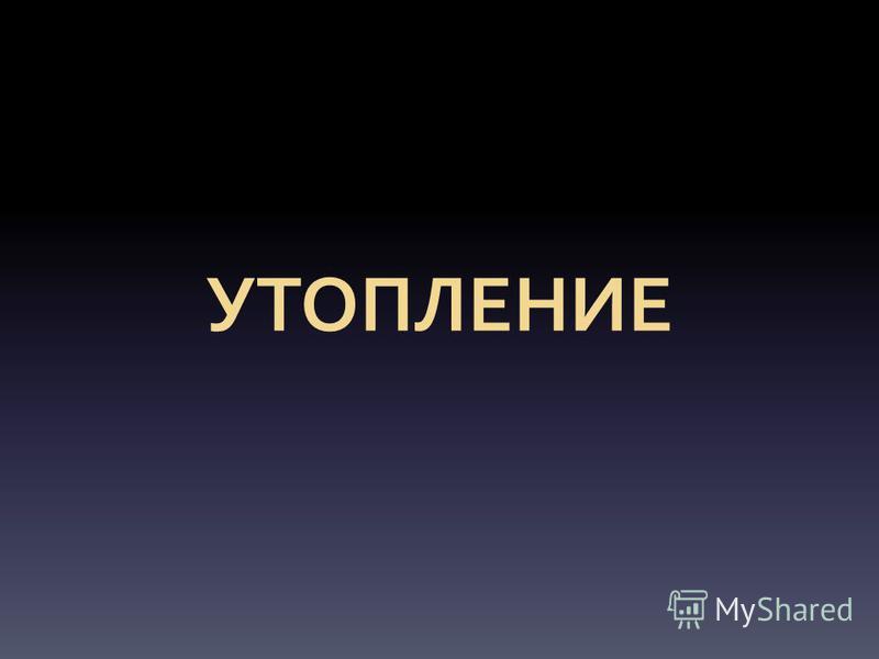 УТОПЛЕНИЕ