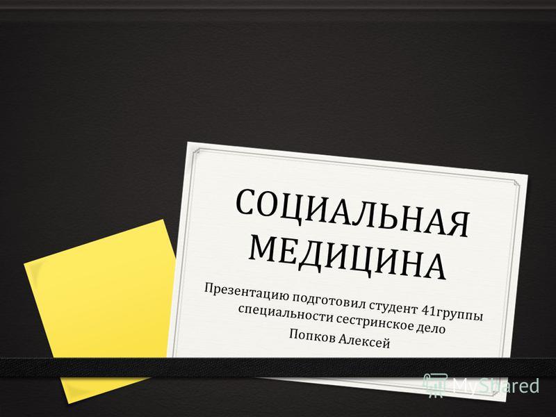 СОЦИАЛЬНАЯ МЕДИЦИНА Презентацию подготовил студент 41 группы специальности сестринское дело Попков Алексей