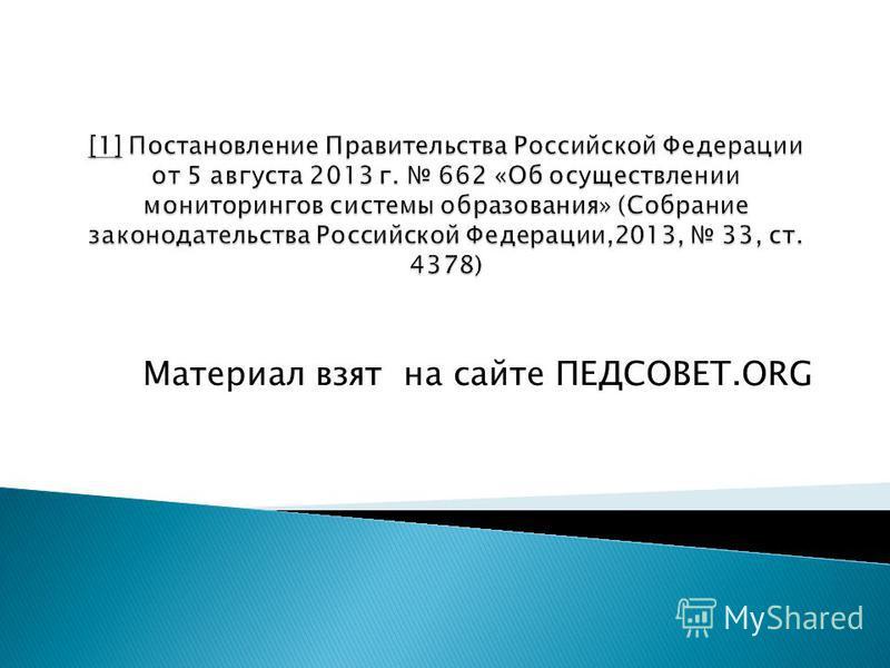 Материал взят на сайте ПЕДСОВЕТ.ORG