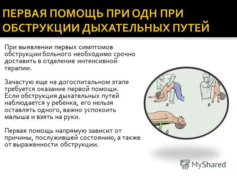 При выявлении первых симптомов обструкции больного необходимо срочно доставить в отделение интенсивной терапии. Зачастую еще на догоспитальном этапе требуется оказание первой помощи. Если обструкция дыхательных путей наблюдается у ребенка, его нельзя